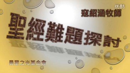 寇紹涵牧師: 創世記 - 挪亞的後裔 Updated