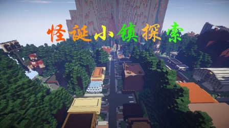 【麦块耶疯狂】★麦小二★我的世界地图【怪诞小镇探索】演示