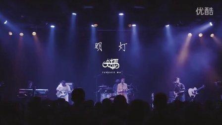 【GSJ制作】央吉玛《明灯》Live版