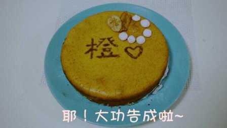 【大橙子&大懒货】一个不走心的蛋糕制作教程