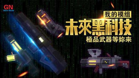 【我的世界&MineCraft】我的模组EP28-科技枪模组