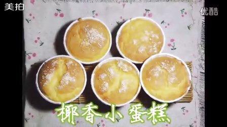 烘焙分享EP.1------椰香小蛋糕