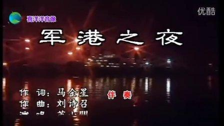 军港之夜 伴奏 南漳喜洋洋出品