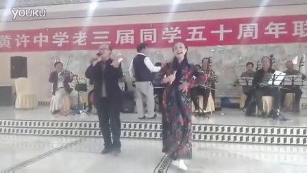 四川德阳黄许中学老三届同学50周年联谊会男女声二重唱