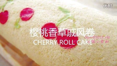 樱桃香草蛋糕卷 CHERRY ROLL CAKE