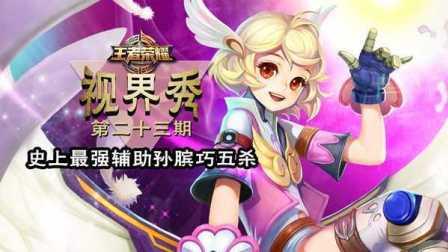 《王者荣耀》视界秀精彩集锦,史上最强辅助孙膑巧五杀!