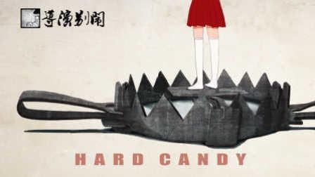 《水果硬糖》恋童癖摄影师网约14岁少女 05