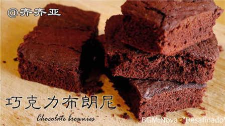 齐齐亚视频集 2016 经典的巧克力布朗尼 111