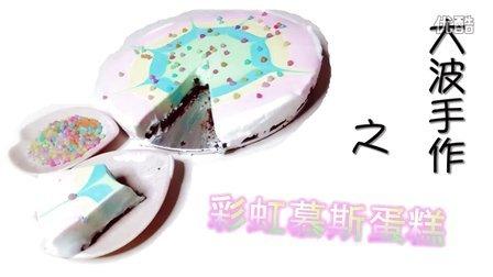 【大波手作】3分半教你做彩虹慕斯蛋糕~酸酸甜甜就是我(~ ̄▽ ̄)~