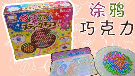 【小RiN子】DIY心思涂鸦巧克力食玩糖