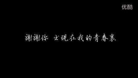 【我们和你的十年 】戚薇2016年生日视频