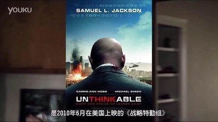 【电影推荐】战略特勤组/Unthinkable/2010