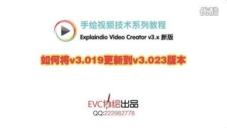 【新版EVC】如何将v3.019更新到v3.023版本