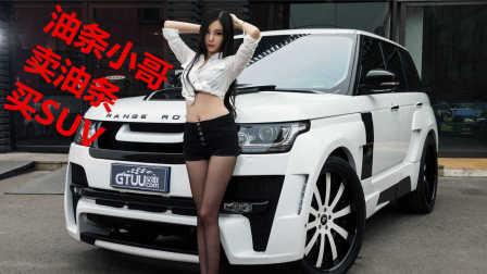 小哥卖油条,月入两万,一口气买两辆大型SUV,让人羡慕!