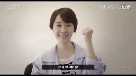 李贞贤-韩国电影《Split》拍摄花絮采访