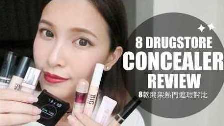 8款热门开价便宜遮瑕评比分享 8 Drugstore Concealer Review - 黃小米Mii