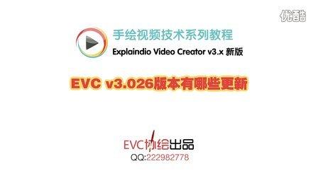 【新版EVC】EVC v3.026版本有哪些更新
