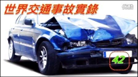 世界交通事故实录 第42集