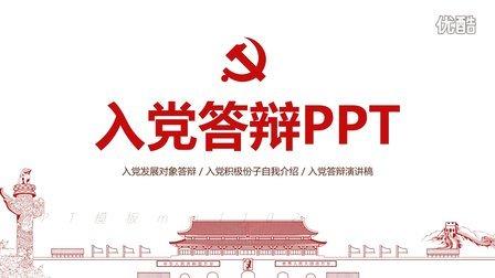 入党答辩PPT模板入党积极分子入党动机PPT模板大学生预备党员入党答辩PPT素材