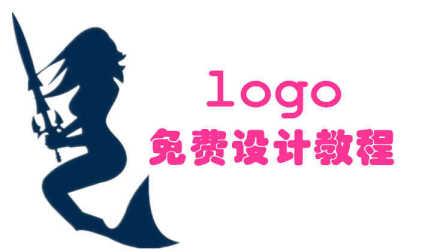 13.实战:logo设计教程 设计方形头像logo和透明水印logo图标
