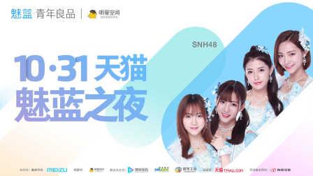 SNH48 确认加盟1031天猫魅蓝之夜演唱会