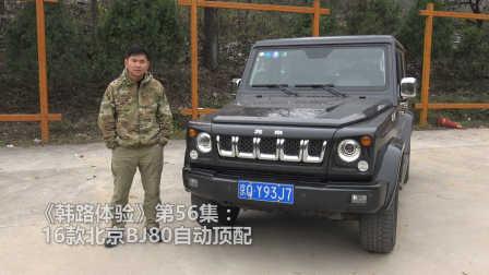 《韩路体验》第56集:16款北京BJ80自动顶配
