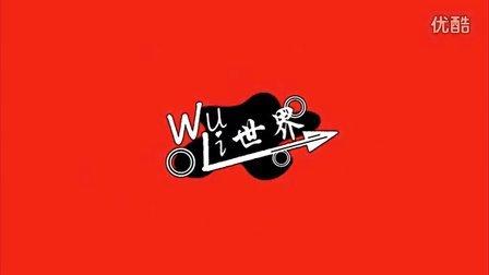 WuLi世界第二期