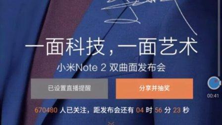 小米Note2新品发布会,巨星梁朝伟为你揭秘