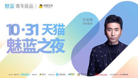 沙宝亮 确认加盟1031天猫魅蓝之夜演唱会