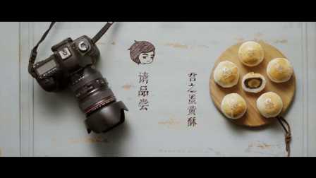 君之烘焙日记 2016 蛋黄酥 05