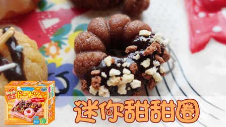 美味迷你甜甜圈 67