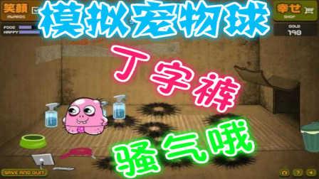 【三月解说】模拟宠物球 会长大成人的球球 各种奇葩东西 会使用马桶哟 亲子益智休闲小游戏