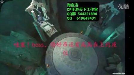 【手游党丶天下】最新CF手游体验服版本(楼兰古墓)来袭
