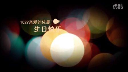 [2016-10-29] 百度林依晨吧晨迷送给依晨1029生日祝福