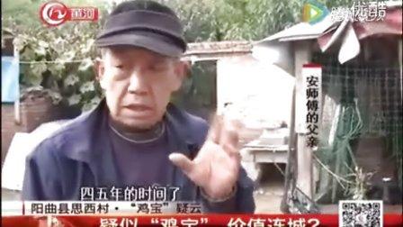 阳曲县泥屯思西发现鸡宝,阳曲百姓v信ZXjn200817