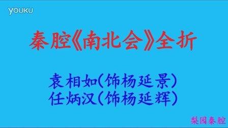 【秦腔經典】袁相如《南北會》全折(附唱詞)
