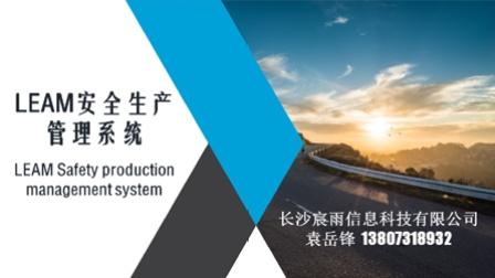 LEAM安全生产管理软件02-系统介绍