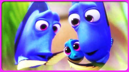 海底总动员 03(PS版)多莉去哪儿 迪士尼动画  迪士尼乐园 汽车总动员 玩具总动员 闪电麦昆 玩具视频 乐高玩具