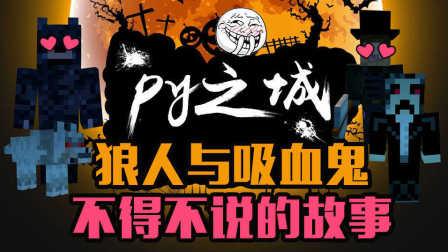 """【我的世界&MineCraft】我的模组EP29- 来PY之城""""鬼混"""""""