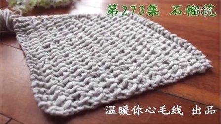 石榴花的编织方法 224