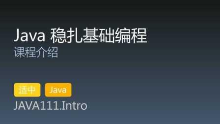 JAVA111.intro - Java 稳扎基础编程 课程介绍