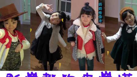 小彤宝教你上学如何穿搭 有一种冷叫奶奶觉得你冷 这个冬天你穿啥?
