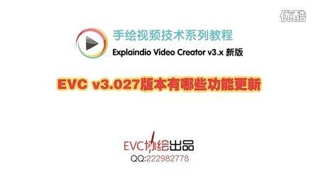 【新版EVC】v3.027版本有哪些功能更新