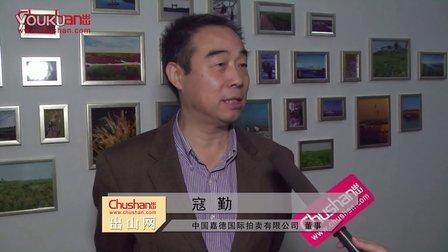 中国嘉德寇勤:寒冬下的艺术市场中,拍卖如何向死回生_出山网