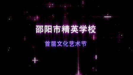 湖南邵阳市精英职业技术学校学校2014炫舞精英文艺晚会