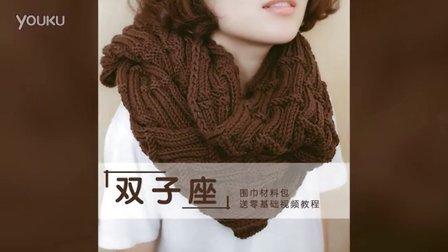 【雅馨绣坊】双子座围巾编织视频第21集下超漂亮的钩法