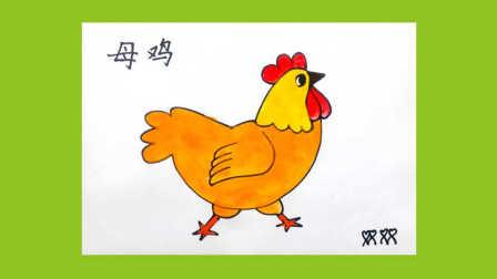 怎样画水粉画 母鸡的画法 母鸡卡通画 母鸡简笔画 小鸡 水彩画教程 儿童启蒙绘画