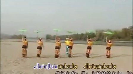 云南德宏 傣族歌曲《伞情》 载板哏_高清_标清