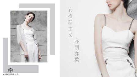 衣人帮:设计师 | 亦刚亦柔 女权新主义