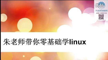 朱有鹏老师嵌入式Linux-2.多机开发:双系统与虚拟机